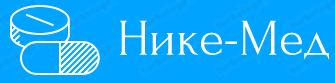 Нике-Мед